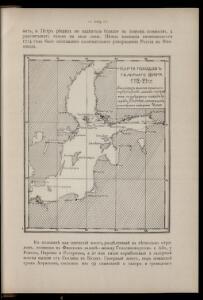 Karta pochodov galernago flota 1712 - 1721 gg.
