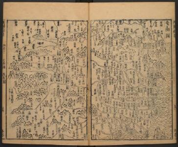 地圖綜要 : 三卷(安南圖)