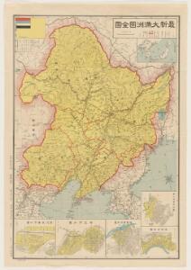 最新大滿洲國全圖.