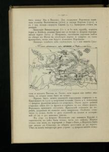 Plan''sraženija pri Kraoně, 23. Fevralja 1814 goda