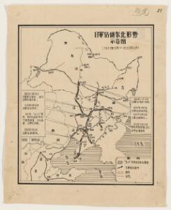 日军占领东北形势示意图