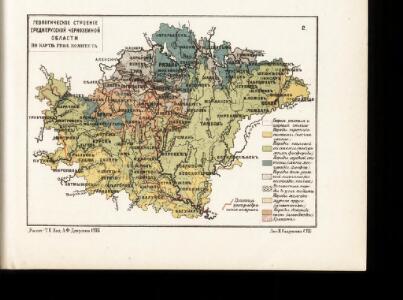 Geologičeskoe stroenīe srednerusskoj černozemnoj oblasti po kart Geol. Komiteta