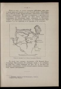 Schema kʺ pochodamʺ Sv. V. Knjazja Aleksandra Nevskago.