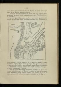 Plan sraženīja pri r. Largě 7 ījulja 1770 goda