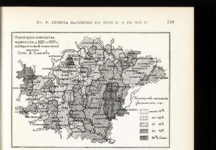 Uveličenīe količestva naselenīja s 1851 po 1897 g.g. v srednerusskoj černozemnoj oblasti