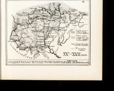 Srednerusskaja černozemnaja oblast' v XIV-XVII v.v: XV-XVII věka