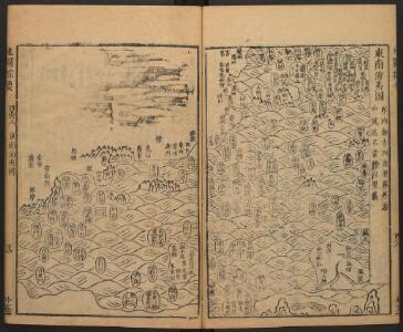 地圖綜要 : 三卷(東南海夷圖)